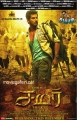 Samar Movie Posters