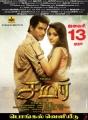 Vishal, Trisha in Samar Movie Release Posters