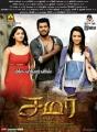 Sunaina, Vishal, Trisha in Samar Movie Posters