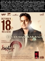 Yuvan Shankar Raja Sandakozhi 2 Movie Release Posters