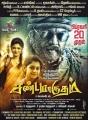 Oviya, Meera Nandan, Sarathkumar's Sandamarutham Movie Release Posters
