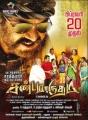 Sarath Kumar's Sandamarutham Movie Release Posters