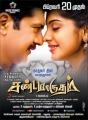 Sarathkumar, Meera Nandan in Sandamarutham Movie Release Posters