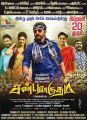 Sarathkumar's Sandamarutham Movie Release Posters