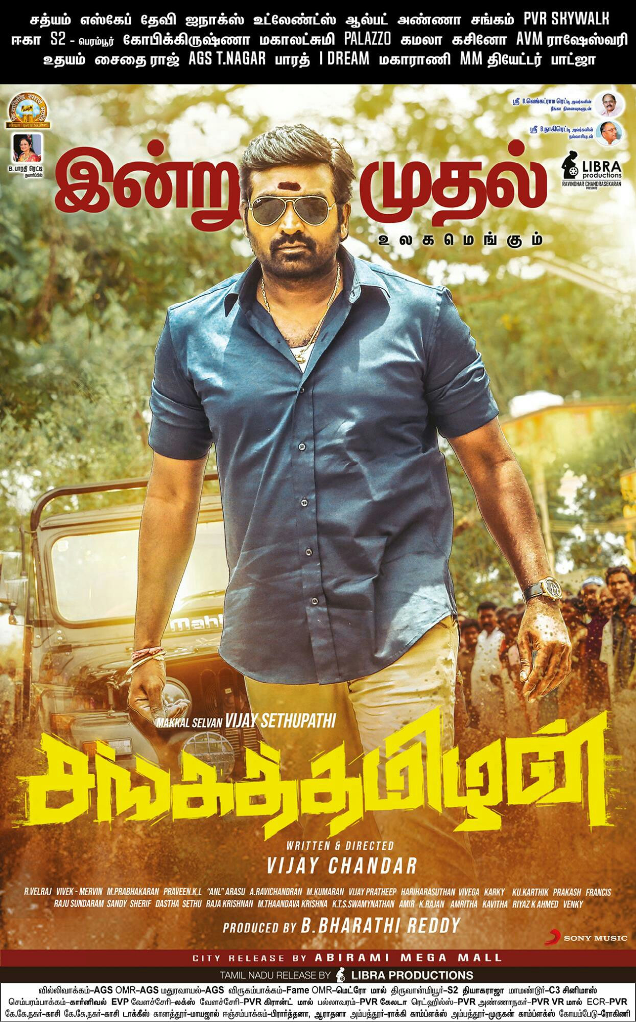 Vijay Sethupathi Sangathamizhan Movie Release Today Posters