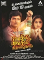 Jiiva, Sri Divya in Sangili Bungili Kadhava Thorae Movie Release Posters