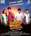 Sri Divya, Jiiva, Soori, Thambi Ramaiah in Sangili Bungili Kadhava Thorae Movie Release Posters