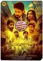 Ichata Vahanumulu Niluparadu Movie Happy Sankranthi Wishes Poster
