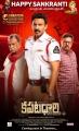 Kapatadhaari Movie Happy Sankranthi Wishes Poster