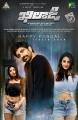 Khiladi Movie Happy Sankranthi Wishes Poster