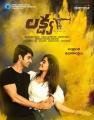Lakshya Movie Happy Sankranthi Wishes Poster