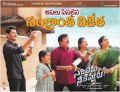 Sarileru Neekevvaru Movie Sankranti 2020 Wishes Poster