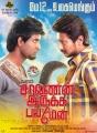 Soori, Udhayanidhi Stalin in Saravanan Irukka Bayamaen Movie Release Posters