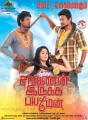 Soori, Udhayanidhi Stalin, Regina Cassandra in Saravanan Irukka Bayamaen Movie Release Posters