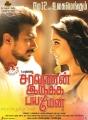 Udhayanidhi, Regina in Saravanan Irukka Bayamaen Movie Release Posters