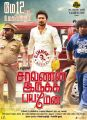 Udhayanidhi Stalin, Yogi Babu in Saravanan Irukka Bayamaen Movie Release Posters