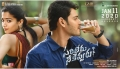 Rashmika, Mahesh Babu in Sarileru Neekevvaru Movie Release Posters HD