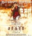 Vijay Sarkar Movie Release Tomorrow Posters