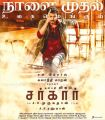 Vijay Sarkar Movie Release Tomorrow Posters