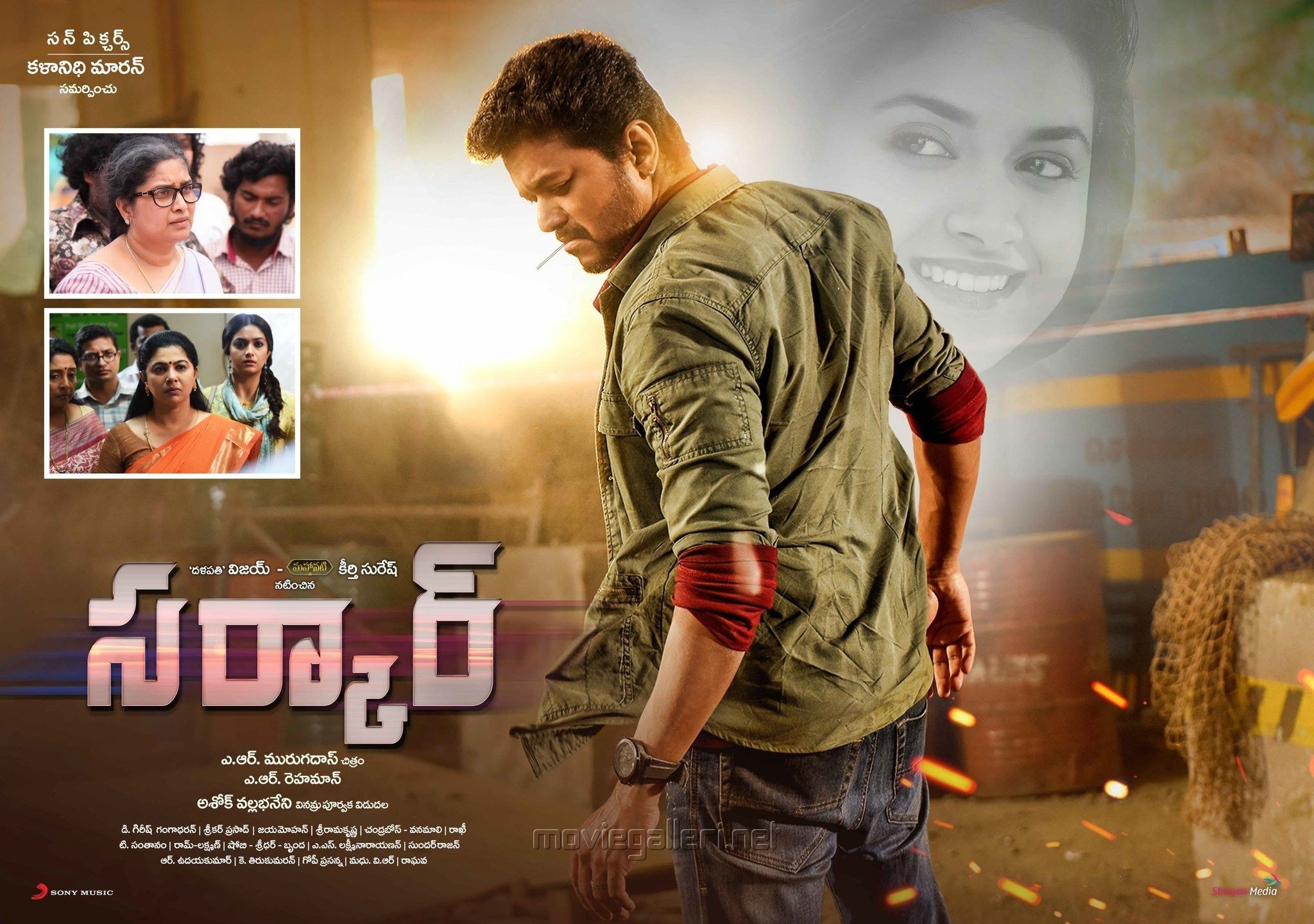 Vijay Sarkar Telugu Movie Posters