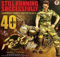 Allu Arjun's Sarrainodu Movie 40 Days Posters