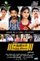 Sathiram Perundhu Nilayam Movie Posters