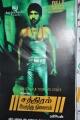 Sathiram Perundhu Nilaiyam Movie Press Meet Stills