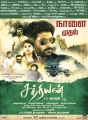 Sathriyan Movie Release Posters
