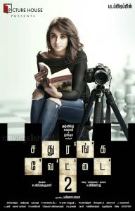 Actress Trisha in Sathuranga Vettai 2 Movie First Look Posters