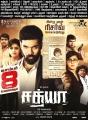 Sibiraj Sathya Tamil Movie Release Posters