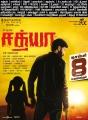 Sibiraj in Sathya 2017 Movie Release Posters