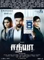 Ramya Nambeesan, Sibiraj, Varalaxmi in Sathya Movie Release Posters
