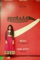 Reshmi Menon @ Savarakathi Movie Poojai Photos