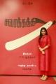 Actress Poorna @ Savarakathi Movie Poojai Photos