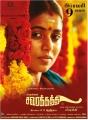 Poorna in Savarakathi Movie Release Posters