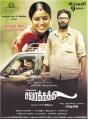 Poorna, Ram in Savarakathi Movie Release Posters