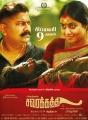 Mysskin, Poorna in Savarakathi Movie Release Posters