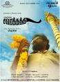 Actor Ram in Savarakathi Movie Release Posters