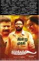 Mysskin, Ram, Poorna in Savarakathi Movie Release Posters