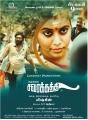 Ram, Poorna in Savarakathi Movie Release Posters