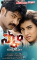 Naveen, Archana in Scam Telugu Movie Posters