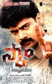 Actor Naveen Chandra in Scam Telugu Movie Posters