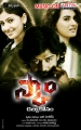 Mounika, Naveen, Archana in Scam Telugu Movie Posters