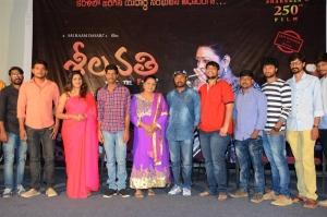 Seelavathi Movie Teaser Launch Stills