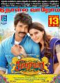 Sivakarthikeyan, Samantha in Seema Raja Movie Release Posters HD