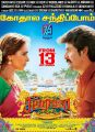 Simran, Sivakarthikeyan in Seema Raja Movie Release Posters HD