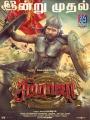 Sivakarthikeyan Seema Raja Movie Release Today Posters