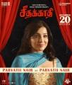 Parvathy Nair in Seethakathi Movie Release Posters
