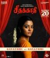 Gayathrie Seethakathi Movie Release Posters