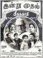 Vijay Sethupathi Seethakathi Movie Release Today Posters